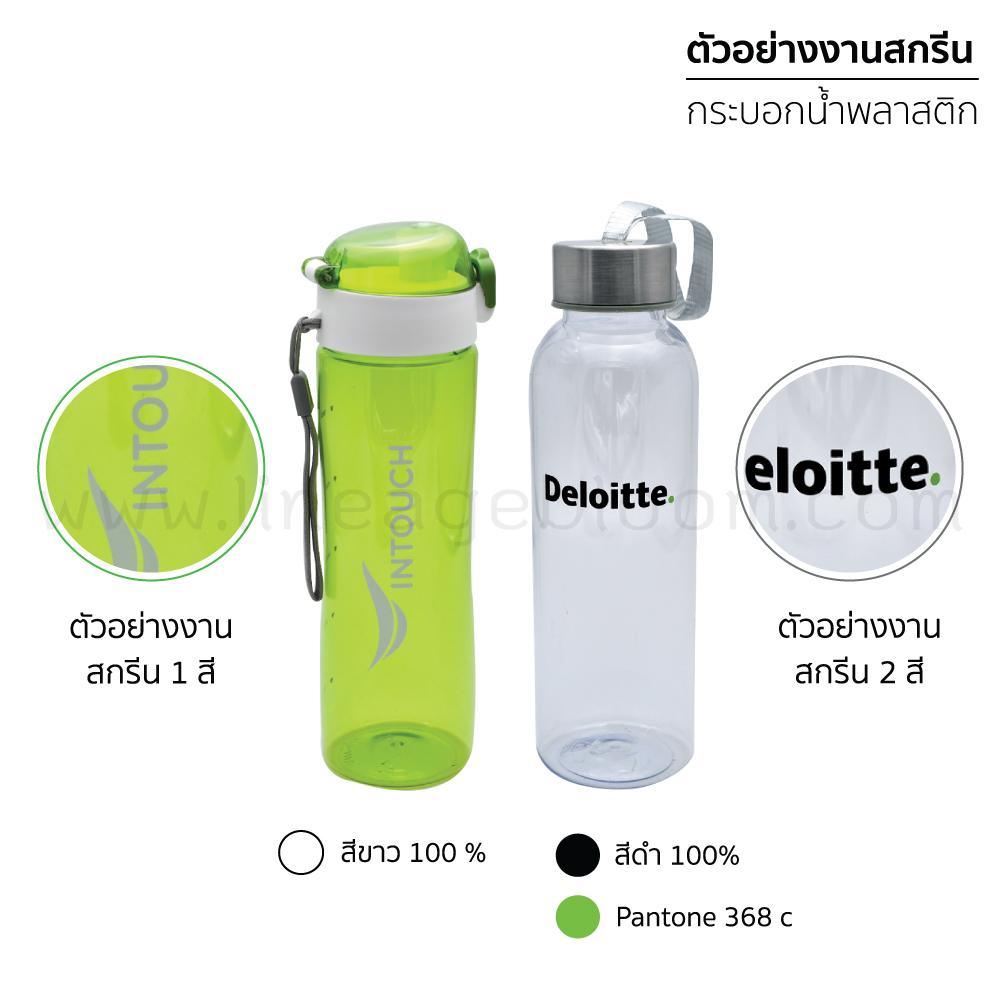 กระบอกน้ำ AIS  , กระบอกน้ำ Deloitte
