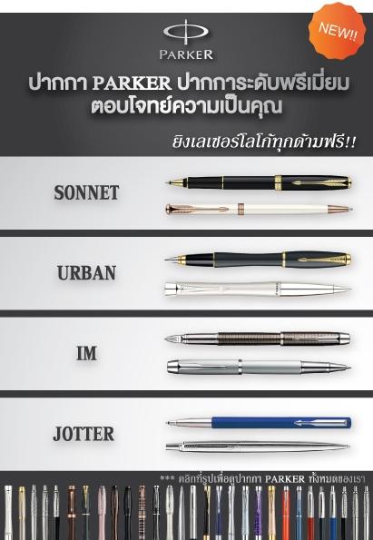 ปากกา Parker