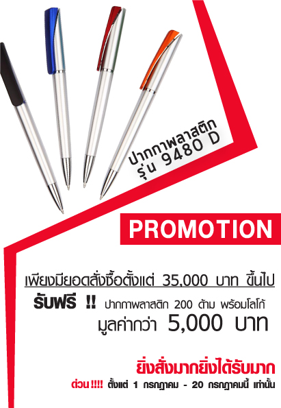 Promotion of July